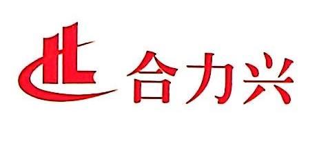 深圳市合力兴科技有限公司