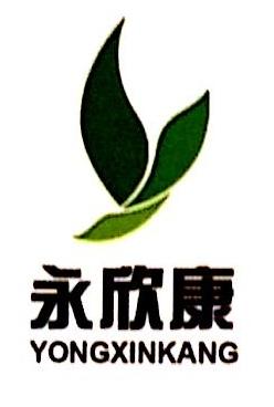 北京永欣康科技发展有限公司 最新采购和商业信息