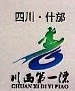 什邡市蜀豫旅游发展有限公司 最新采购和商业信息