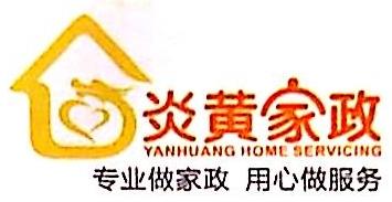 武汉炎黄家政咨询服务有限公司 最新采购和商业信息