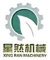 深圳市星然机械设备有限公司 最新采购和商业信息