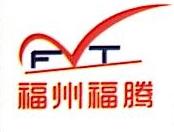 福州福腾电子科技有限公司