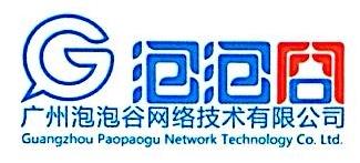 广州泡泡谷网络技术有限公司