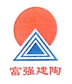 上虞市富强建陶有限公司 最新采购和商业信息
