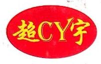 上海超宇保洁有限公司