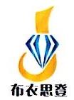 深圳市布衣思登珠宝有限公司 最新采购和商业信息