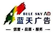 新丰县七彩蓝天广告有限公司 最新采购和商业信息