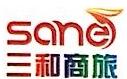 湖南三和国际旅行社有限公司 最新采购和商业信息