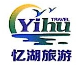 杭州千岛湖忆湖旅行社有限公司 最新采购和商业信息