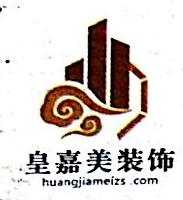 深圳皇嘉美装饰工程有限公司 最新采购和商业信息