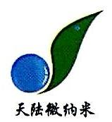北京中农天陆微纳米气泡水科技有限公司 最新采购和商业信息