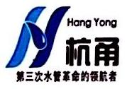 余姚市杭甬卫浴有限公司 最新采购和商业信息