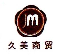 六安久美商贸有限公司 最新采购和商业信息