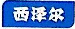 西泽尔科技发展(天津)有限公司 最新采购和商业信息