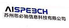 苏州思必驰信息科技有限公司 最新采购和商业信息