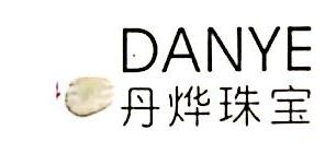 深圳市丹烨贸易有限公司
