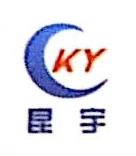 郑州昆宇科技有限公司