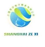 上海泽汐电子商务有限公司 最新采购和商业信息