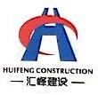 浙江汇峰建设有限公司 最新采购和商业信息