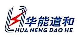 华能道和科技发展(北京)有限公司