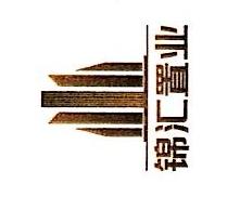 上海锦汇置业有限公司 最新采购和商业信息