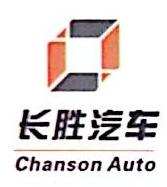 揭阳市长胜汽车销售服务有限公司 最新采购和商业信息