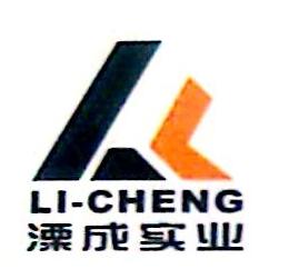 上海溧成实业发展有限公司