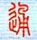 北京新达智通科技有限公司 最新采购和商业信息