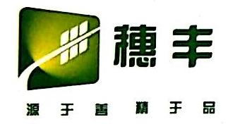 东莞市穗丰食品有限公司