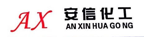 顺昌县安信化工有限公司 最新采购和商业信息