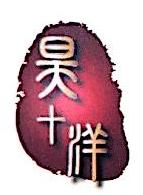 广州昊十洋移民咨询服务有限公司 最新采购和商业信息