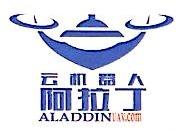 深圳市阿拉丁无人机有限公司 最新采购和商业信息