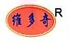 珠海维多奇贸易有限公司