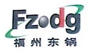 福州东锅贸易有限公司 最新采购和商业信息