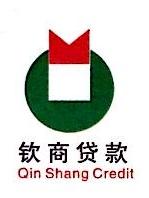 灵山县钦商小额贷款有限公司