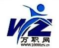 万职人才服务(上海)有限公司