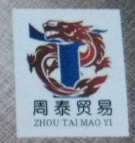 济南周泰贸易有限公司