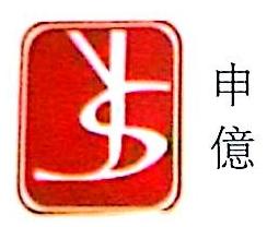 柳州市申億汽车零部件有限公司 最新采购和商业信息
