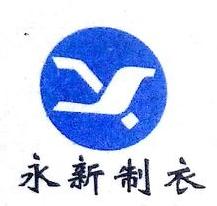 扬州永新制衣有限公司