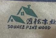 广州市源松木业有限公司 最新采购和商业信息