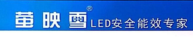 成都利百特照明技术有限公司