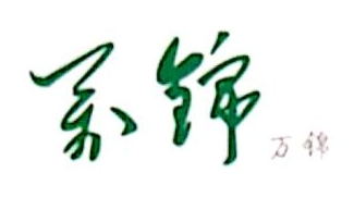 沈阳万锦数码科技有限公司 最新采购和商业信息