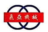 涿州市飞亚机械有限责任公司 最新采购和商业信息
