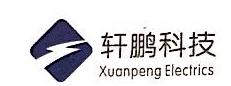 南京轩鹏电力工程咨询有限公司 最新采购和商业信息