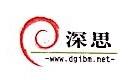 东莞市深思计算机有限公司