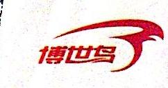 博世(福建)集团有限公司 最新采购和商业信息