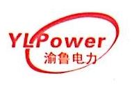 重庆利国电气设备制造有限公司