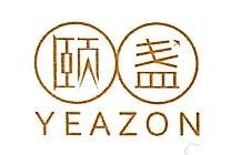 深圳市颐盏电子商务有限公司 最新采购和商业信息