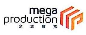 上海众志展览展示服务有限公司 最新采购和商业信息