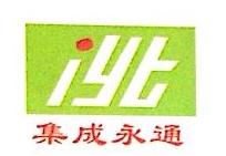 深圳市集成永通电子有限公司 最新采购和商业信息